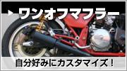 バイクのワンオフマフラーの制作も承っています!