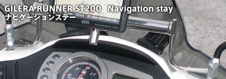 GILERA RUNNER ST200用 ナビゲーションステー