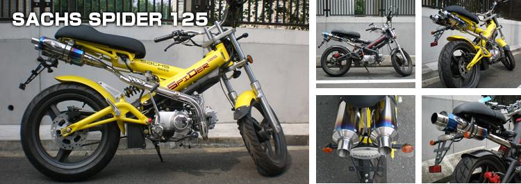 ザックススパイダー125